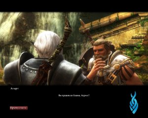 Kingdoms Of Amalur: Reckoning русификатор (Текст)